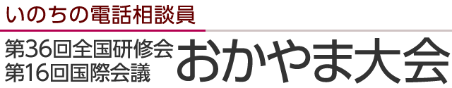 第36回いのちの電話相談員全国研修会おかやま大会・第16回アジア太平洋地域電話カウンセリング国際会議|The 16th Asian-Pacific Telephone Counseling Conference / The 36th Federation of Inochi-no-Denwa(FIND) National Conference in Okayama
